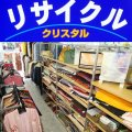着物買取の店ならクリスタル 杉田店(横浜)