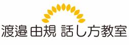 渡邉由規話し方教室 福岡天神校