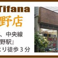 リサイクルショップティファナ 東中野店