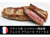 シャロレー牛ステーキミスジ