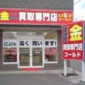 ゴールド 函館日吉店