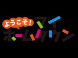 東京新聞ほっとWeb・池ノ上の街取材 ゲストは、池ノ上在住歴の長いの『木の実ナナさん ♪