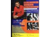 椎名豊 Future Swing New York Quintet