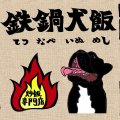 鉄鍋犬飯 (ネット販売)