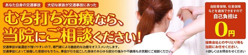 むち打ち治療 神戸市西区 お悩みなら 土祝診療可 桜が丘整骨院