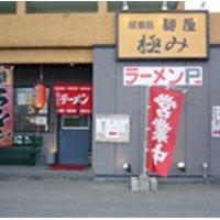 麺屋極みラーメン 福岡粕屋店
