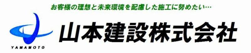 山本建設 株式会社