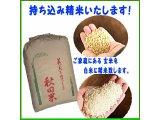 ご自宅にある玄米を白米に精米致します。