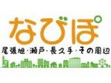 街のお役立ちサイト なびぽ 公開 !!
