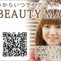 美容通販ショップ ネットビューティーメイト