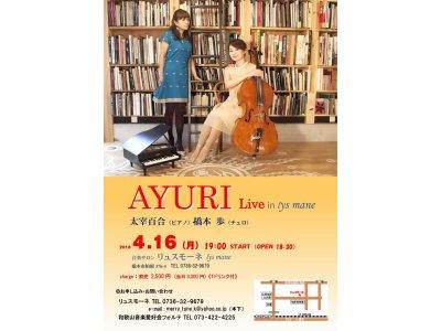 2018 4月16日(月) AYURI live in リュスモーネ