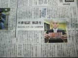 当店の取り組みが新聞に掲載されました☆
