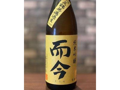 而今(じこん) 八反錦 無濾過生 純米吟醸 2019BY入荷しております。