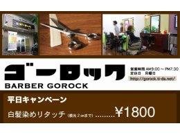 白髪染めリタッチ ¥1800