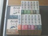 最近の仕入れ「香山滋全集(全15巻セット)」