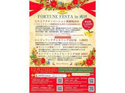 【12/23日曜日】フォーチュンフェスタin成田入場料のみでお得に受けられる!開運ヒーリング