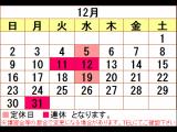 ※12月定休日のお知らせ※