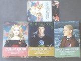 最近の仕入れ「星の時計のLiddell(全3巻)/ピンナップカード付き」