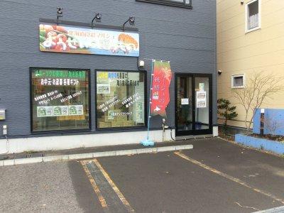 北海道食彩マルシェようせいの贈りものから年末年始のお知らせ