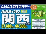 新潟発着航空券とホテルの格安セットプラン特集