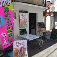 鎌倉すむーじー 59