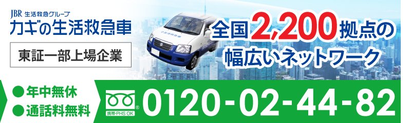 茨木市 『 鍵開け 鍵交換 鍵修理 鍵屋 ドアノブ交換 ドアノブ修理 』0120-024-482 カギの生活救急車