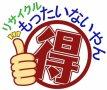 和歌山市  粗大ゴミ引き取り 不用品回収処分 廃品回収 片付け 「もったいないやん」 遺品整理