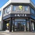 水野生花店