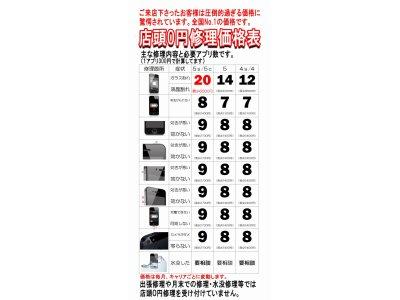 iPhone5 修理メニュー