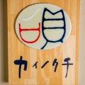 ヒル薬膳粥・ヨル貝料理カイノクチ