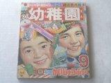 最近の仕入れ「小学館の幼稚園/昭和46年9月号」