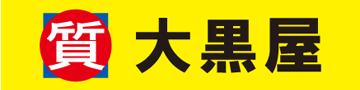 質屋 大黒屋 心斎橋店
