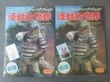 最近の仕入れ「ワールドスタンプブック怪獣の世界」