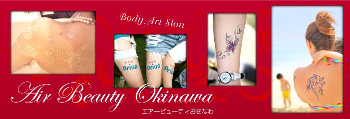 沖縄ボディアートサロン&スクール☆Air Beautyおきなわ☆