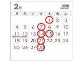 2月の営業日お知らせ!