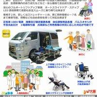 大阪 吹田市 江坂の介護タクシー 介護搬送 響  ヒビキ
