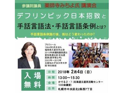 2018/2/4(日) 参議院議員 薬師寺みちよ氏講演会