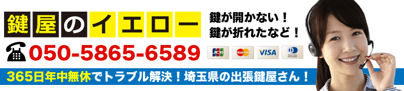 東松山 鍵屋のイエロー (050-5865-6589)【 鍵開け 鍵修理 鍵交換 金庫屋 】