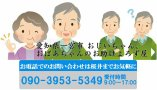愛知県一宮市 おじいちゃんおばあちゃんのお助けよろず屋