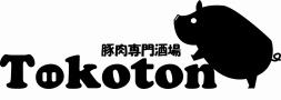 豚肉専門酒場 Tokoton  トコトン