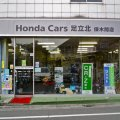 足立ホンダ販売株式会社 Honda cars足立北 保木間店