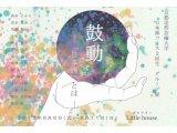 8/6~11 鼓動 ―「日本画」とは―