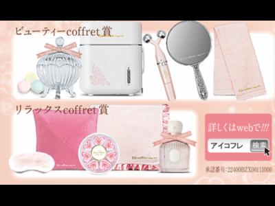 Eye coffret 1day uv 『女っぽアイテムプレゼントキャンペーン』