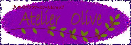 プリザーブドフラワー教室&ショップ Atelier Olive(アトリエオリーブ)