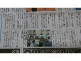 茨城新聞(^^)