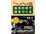 スペイキャストの本ができました。10月01日、東京、神田の同文館出版から全国発売です。