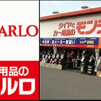 モンテカルロ安芸矢野店