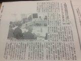 日ノ岬・アメリカ村再生協議会