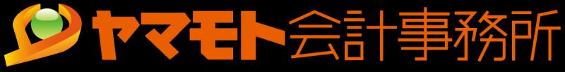 ヤマモト会計事務所 (品川区の税理士事務所 五反田駅)
