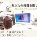 いちかる パソコン教室